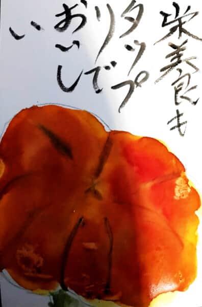 栄養もタップリで美味しい 柿の実