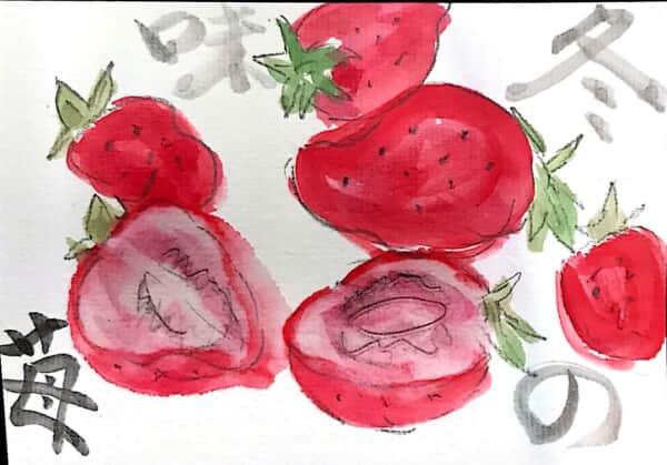 冬の味 苺