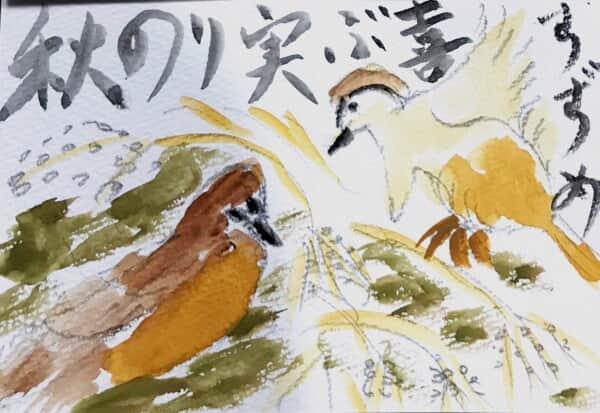雀喜ぶ実りの秋