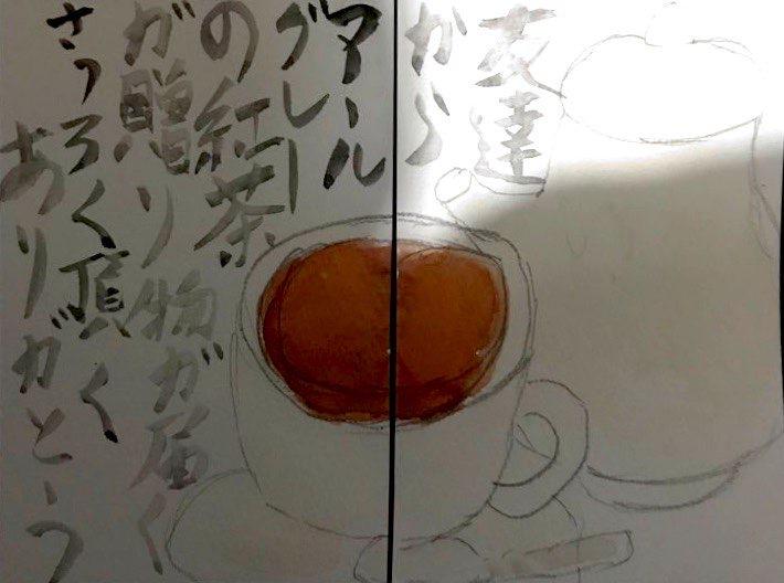 友達からアールグレイの紅茶の贈り物が届く さっそく頂く ありがとう