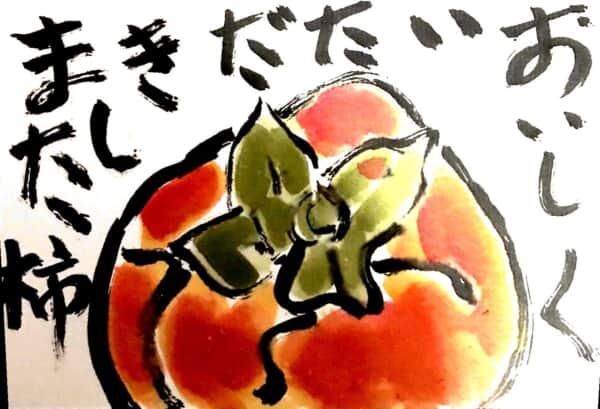 美味しくいただきました 会社の人から柿を頂き食べたら美味しいかったです