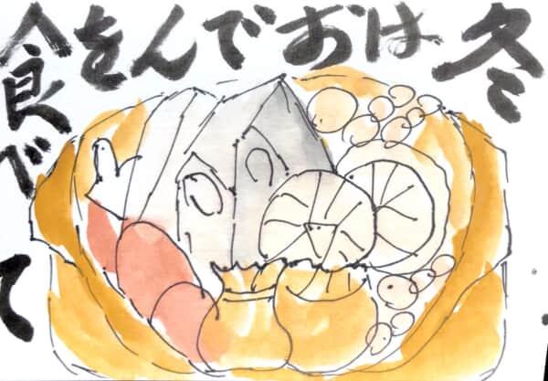 冬はおでんを食べて
