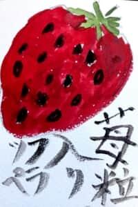 苺粒入りフラッペ