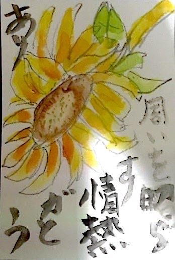 向日葵のような周囲を照らす情熱ありがとう
