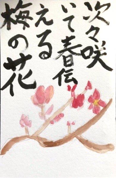 次々咲いて春伝える梅の花