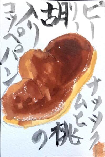 ピーナッツと胡桃入りのコッペパン