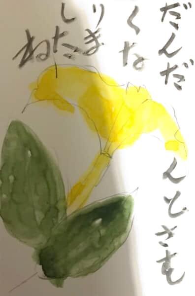 だんだん寒くなりましたね 〜銀杏の葉の絵手紙〜
