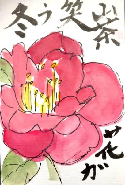 山茶花が笑う冬