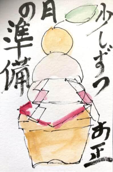 少しずつお正月の準備 〜鏡餅の絵手紙〜
