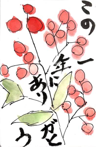 この一年ありがとう 〜千両の実の絵手紙〜