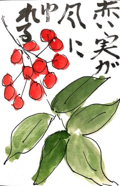 赤い実が風に揺れる 〜千両の実の絵手紙〜