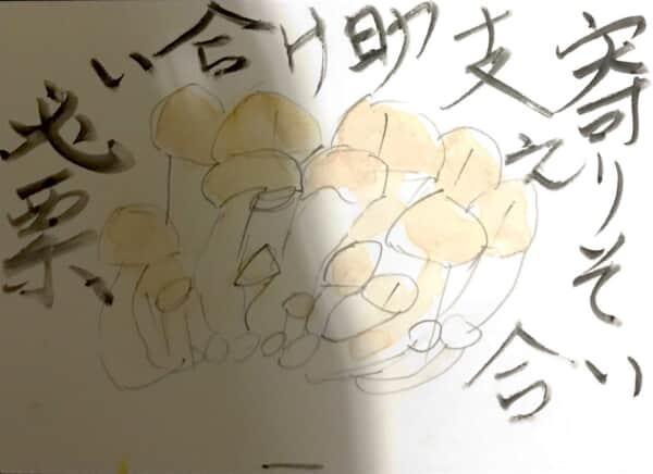 寄り添う支え合い助け合い必要 〜しめじの絵手紙〜