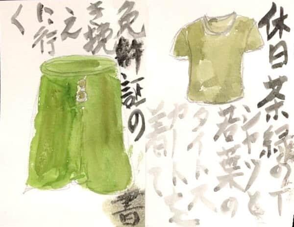 休日 茶緑のTシャツと若葉のタイトスカートを着て免許証の書き換えに行く