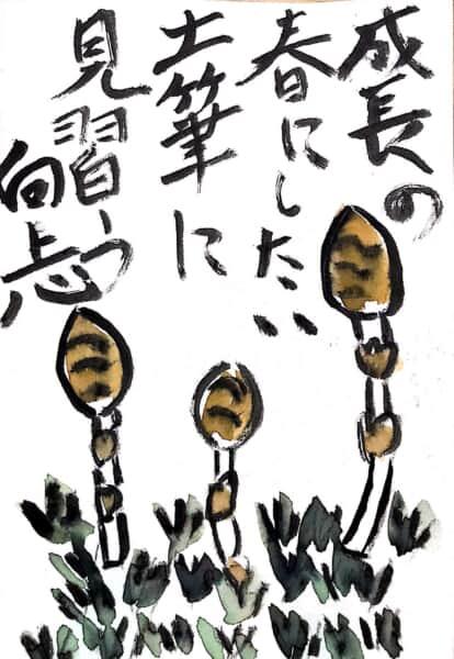 成長の春にしたい 土筆に見習う向上心