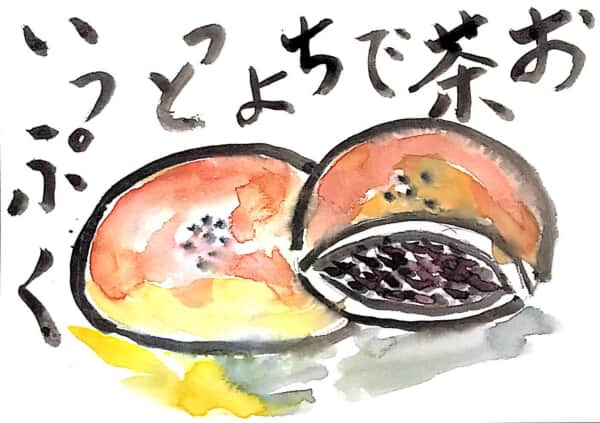 お茶でちょっといっぷく 〜あんパンの絵手紙〜