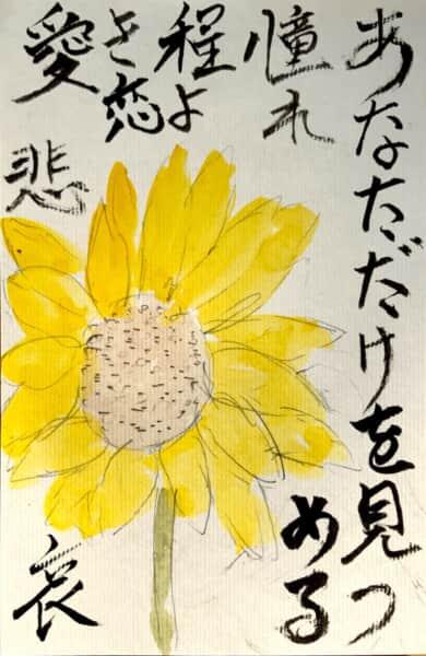 あなただけを見つめる 憧れ 程よき恋愛 悲哀 〜ひまわりの花言葉の絵手紙〜
