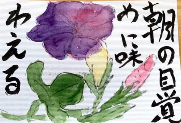 朝の目覚めに味わえる 朝顔の花の絵手紙