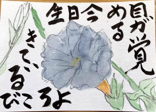 朝、目が覚める 今日生きているよろこび 〜朝顔の花の絵手紙〜