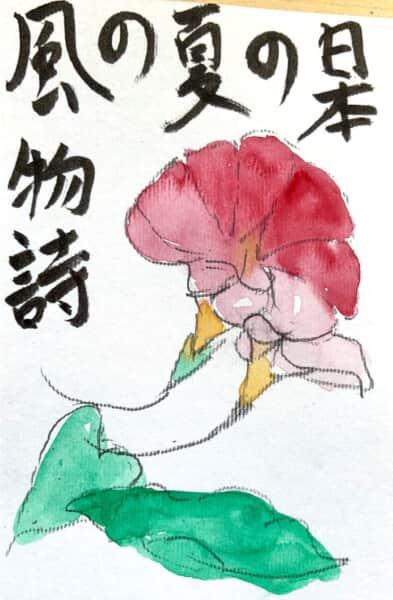 日本の夏の風物詩、朝顔の花の絵手紙