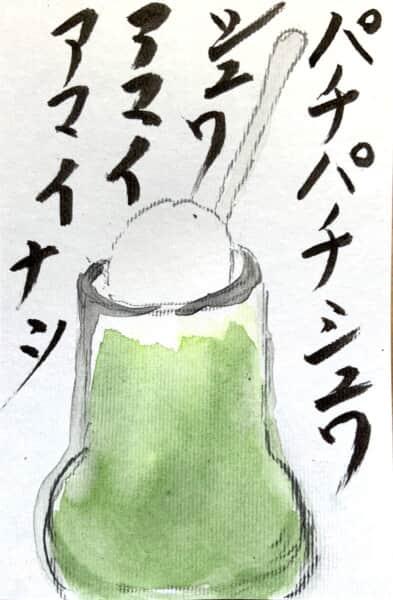 パチパチシュワシュワ アマイアマイ ナツ 〜クリームソーダの絵手紙〜