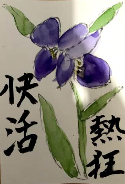 熱狂 快活 〜ムラサキツユクサの花言葉の絵手紙〜