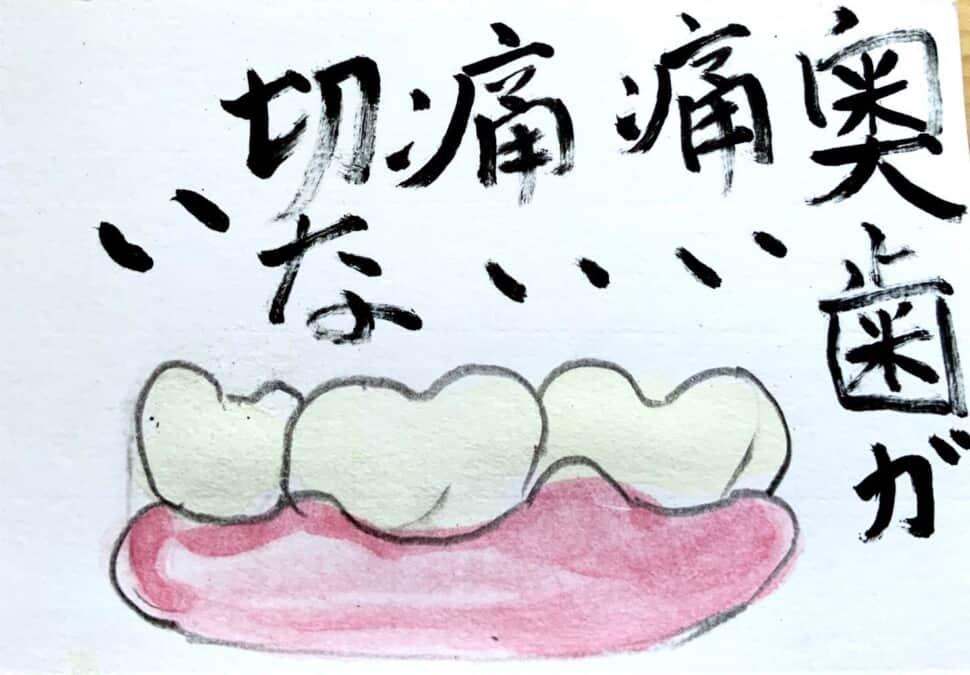奥歯が痛い痛い切ない