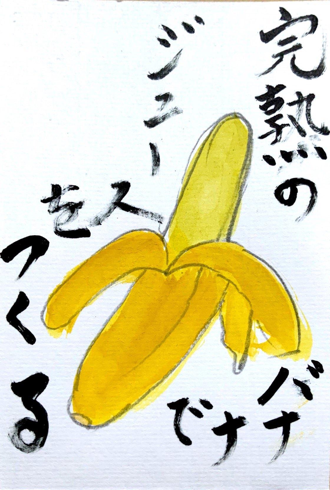 完熟のバナナでジュースをつくる