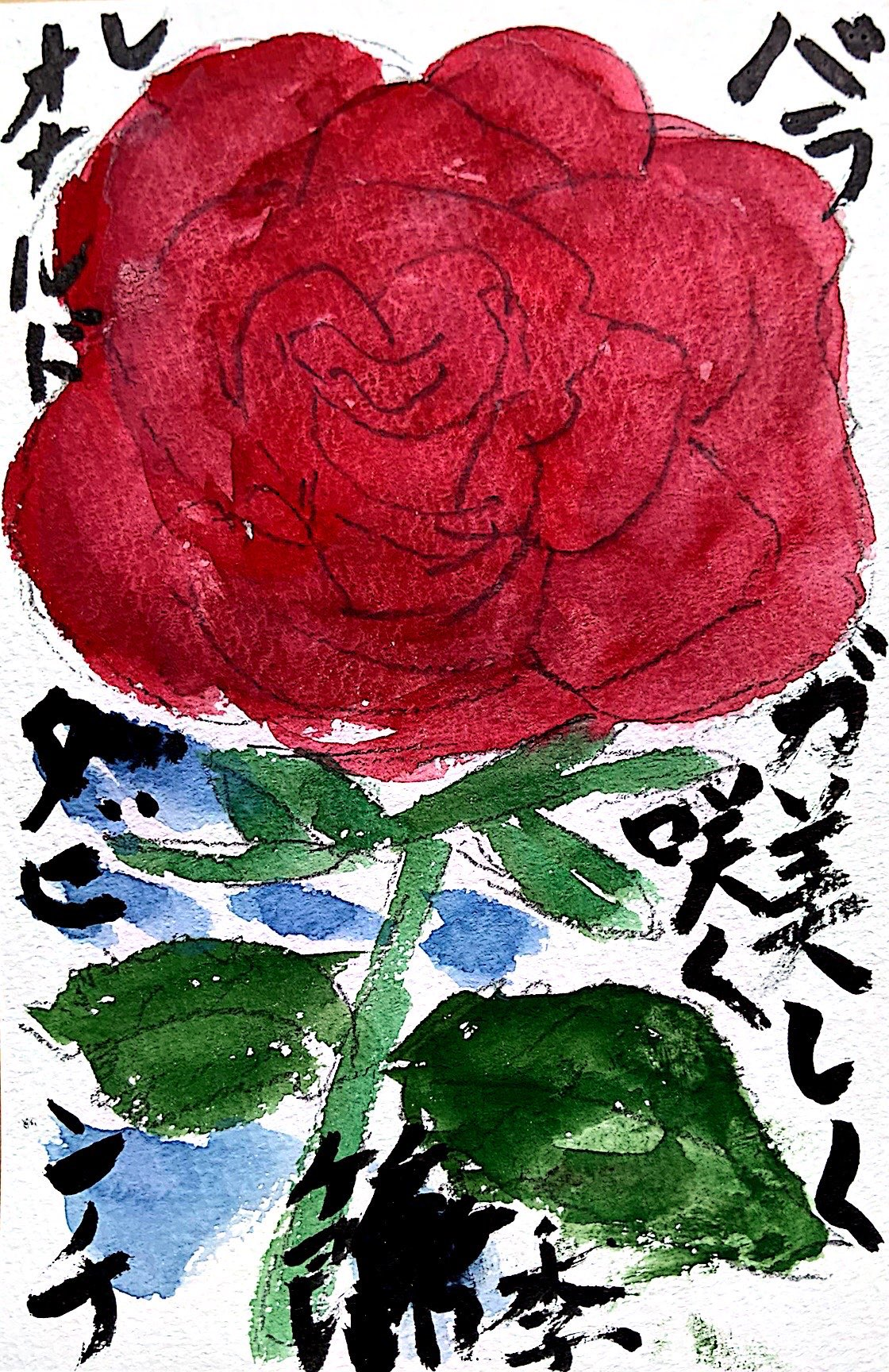バラが美しく咲く季節 レオナルド・ダ・ヴィンチ