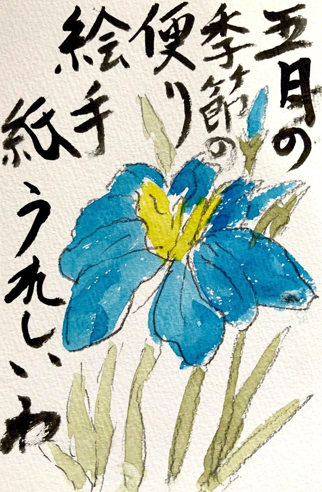 五月の季節の便り 絵手紙うれしいわ