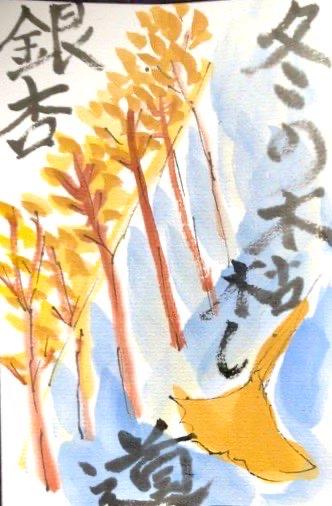冬の木枯し銀杏道