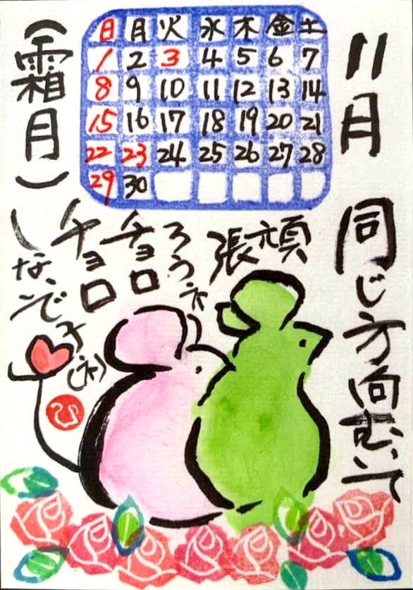 子の歳 11月カレンダー