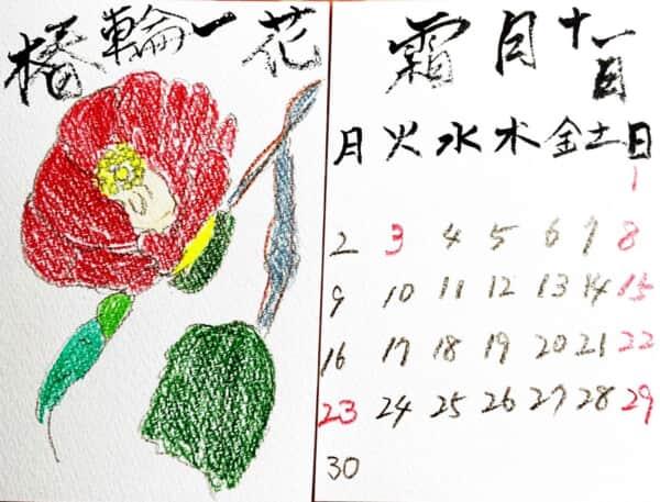 椿一輪 霜月のカレンダー絵手紙