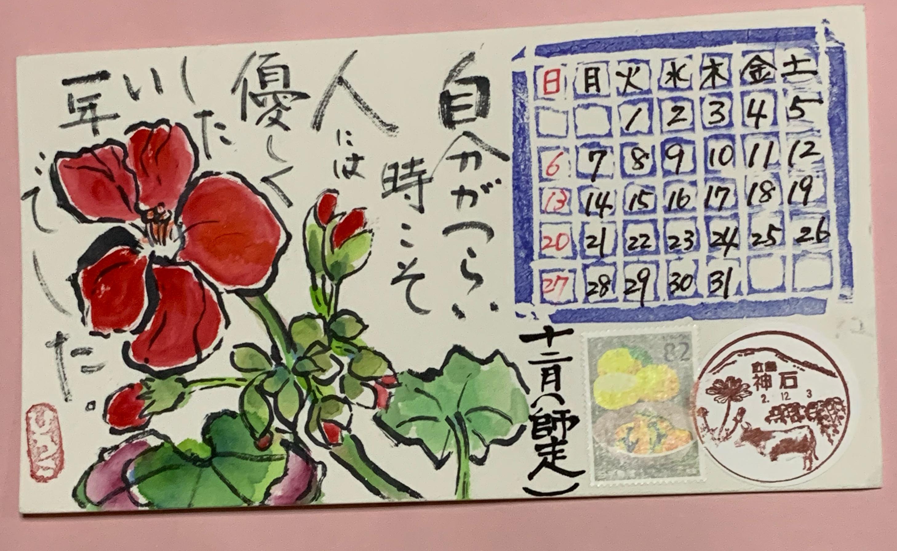 2020-12月カレンダー