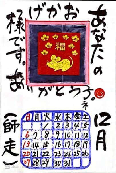 子の歳12月カレンダー