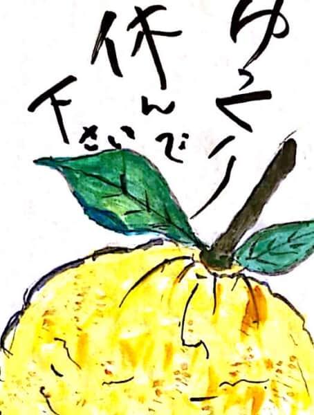 柚子湯に入ろう😊