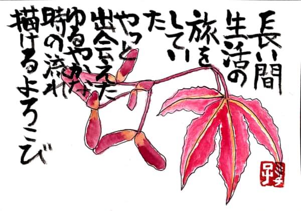 長い間 生活の旅をしていた やっと出会えたゆるやかな時の流れ 描けるよろこび 〜紅葉の絵手紙〜