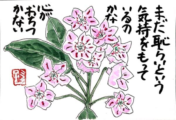 まだ恥じらいという気持をもっているのかな 心がおちつかない 〜カタバミの花の絵手紙〜