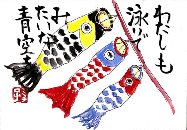 わたしも泳いでみたいな青空を 〜鯉のぼりの絵手紙〜
