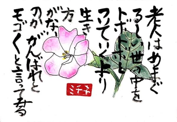老人はめまぐるしい世の中をトボトボとついていくより 生き方がないのか がんばれとモゴモゴ言ってみる 〜朝顔の花の絵手紙〜