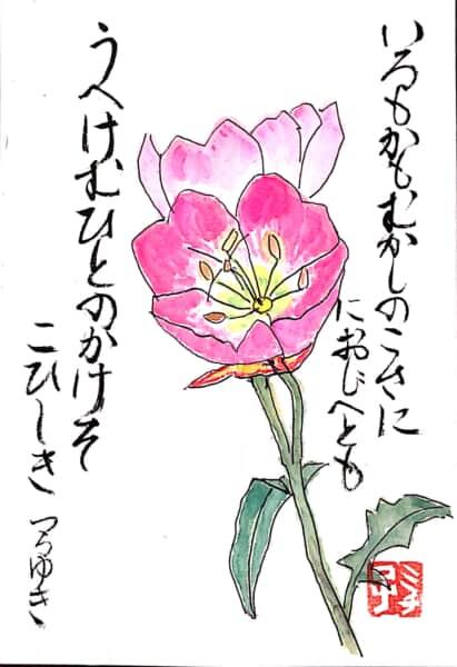 色も香も 昔の濃さに 匂へども 植へけむ人の 影ぞへ恋しき 〜貫之〜