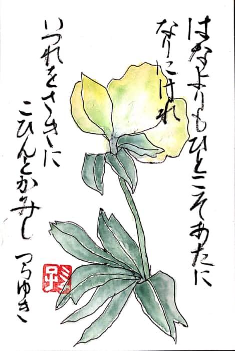 花よりも人こそあだになりにけれいづれをさきに恋ひむとか見し 紀貫之
