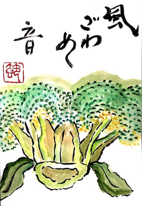 風ざわめく音 〜ブロッコリーの絵手紙〜