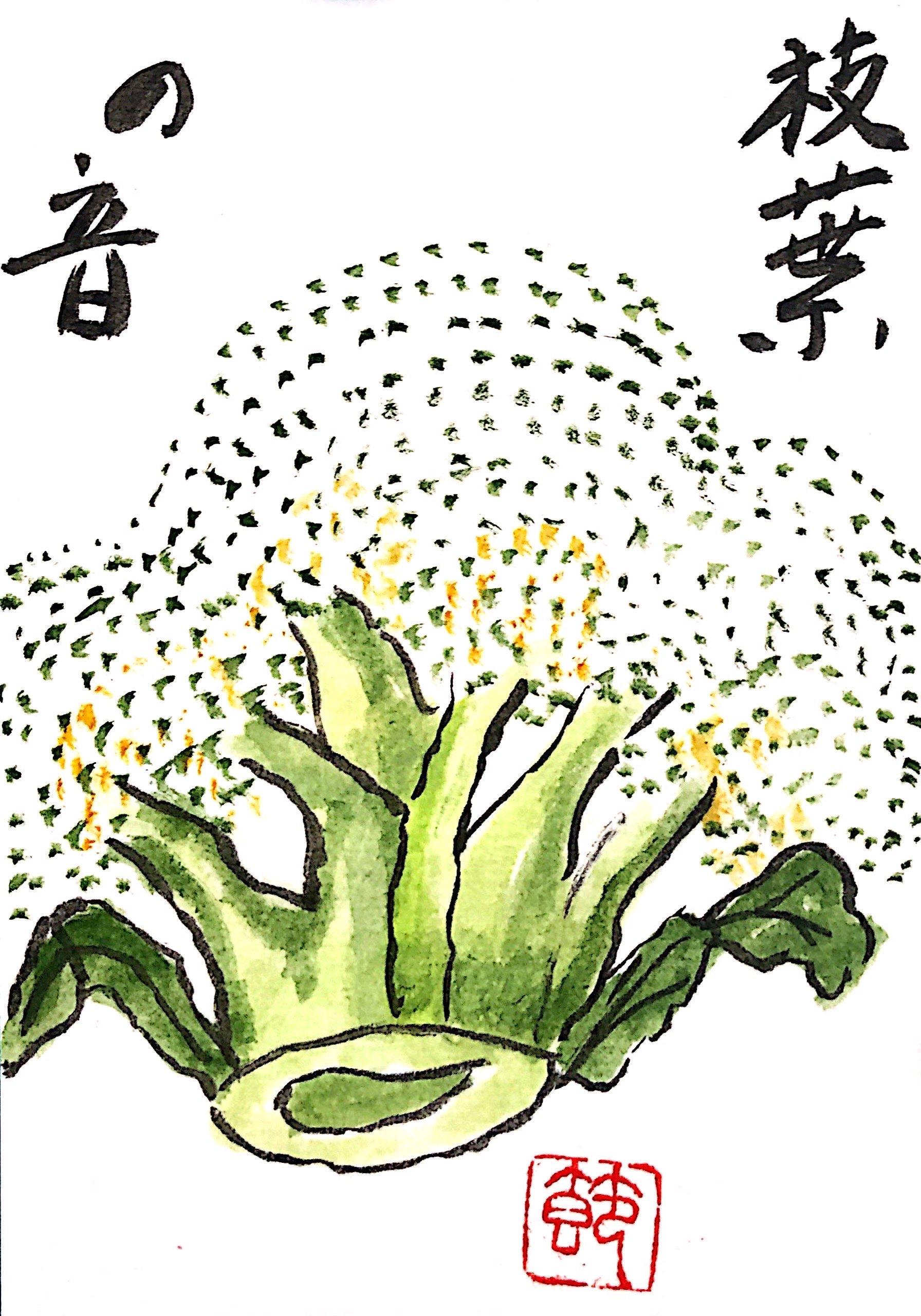 枝葉の音 〜ブロッコリーの絵手紙〜