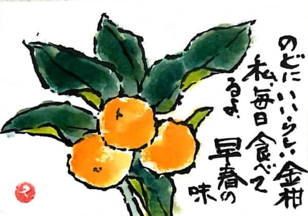 金柑大好き