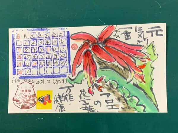 二月カレンダー(アロエの花)