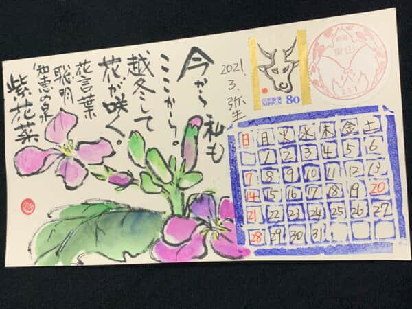 三月絵手紙カレンダー