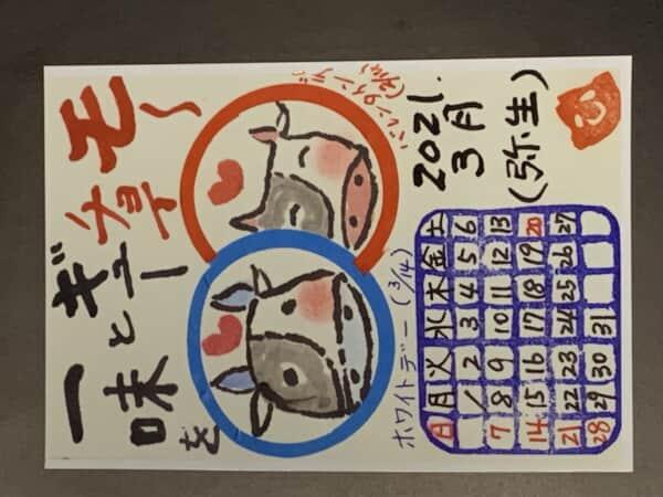三月カレンダー