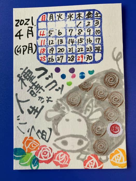 四月カレンダー