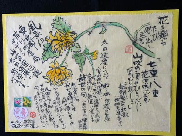 黄金色の花