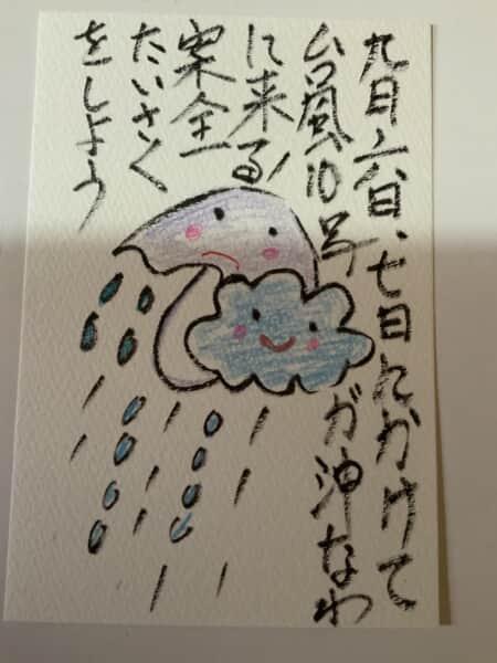 9月6日,7日にかけて台風十号が沖縄に来る安全対策をしょう